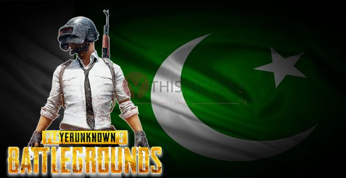 Pakistan lifts PUBG ban