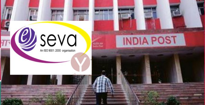 """""""Now e-seva services at post offices"""""""