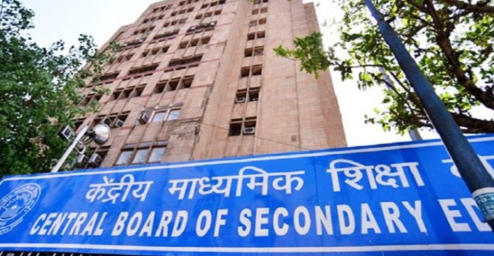 2021 Board Exams to be Held in Written Mode, Not Online Says CBSE